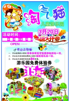 淘气猫儿童游乐园宣传单图片