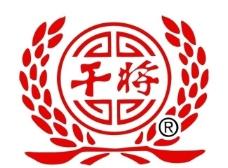 上海老酒干将牌标志图片