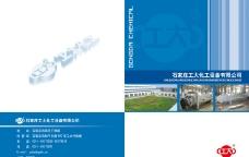 工大化工画册封面设计图片