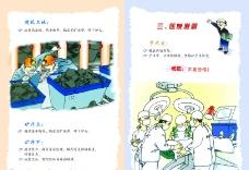 地震手册图片