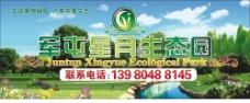 园林广告宣传 (注 背景合层)图片