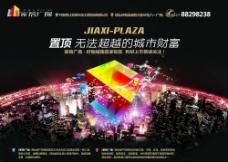 家禧广场宣传海报图片