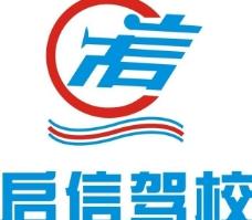 启信驾校的logo图片