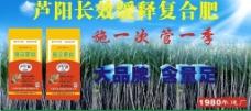 化肥宣传图片