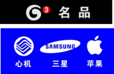 G3标志图片