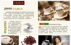 森岛咖啡图片