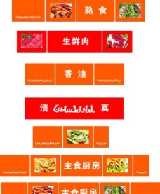 生鲜熟食图片