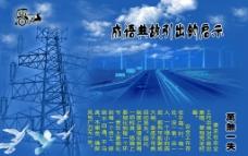 风电展板图片