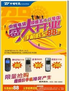 手机店开业促销海报图片