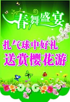 春舞盛宴吊旗图片