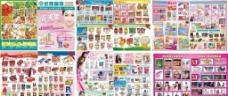 2011年三八女人节春天里 超市DM单图片