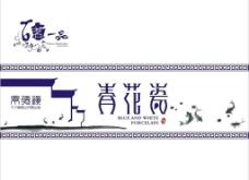青花瓷设计图片