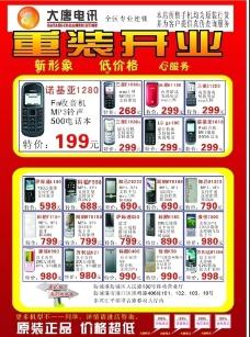 手機重裝開業DM單圖片