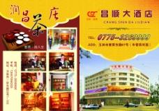 酒店宣传单 茶庄宣传单图片