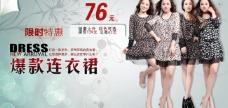 爆款连衣裙广告图图片