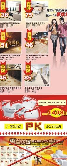 陶瓷活动亮点广告图片
