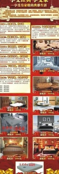 家私活动亮点广告图片