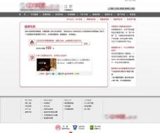 团购网站模板图片