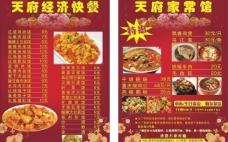 快餐彩页图片