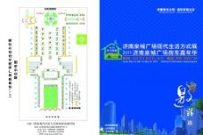 2011济南房车嘉年华单页图片