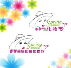 春季美白防晒化妆节LOGO图片