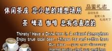 休闲茶庄宣传海报图片