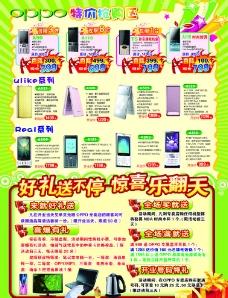手机店开业宣传单图片