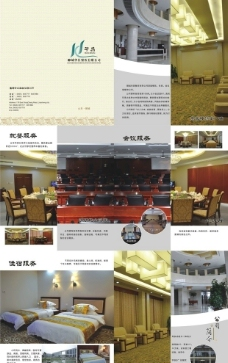 华昌小册子图片