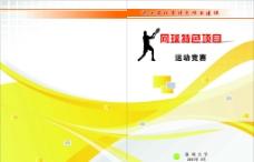 网球书刊封面图片