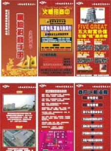 商业街招商手册图片