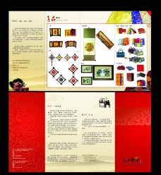 南京云锦 四折页图片