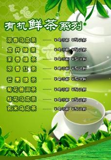 有机鲜茶系列图片