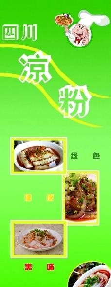 四川凉粉图片