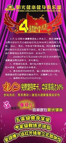 阳光健身俱乐部4周年店庆X展架图片