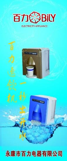 饮水机海报图片