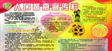 人口普查宣传栏图片