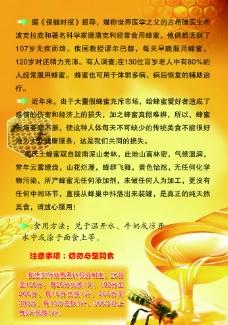 郭氏土蜂蜜宣传DM图片