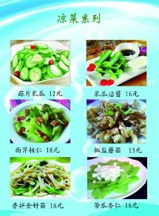 素凉菜菜单图片