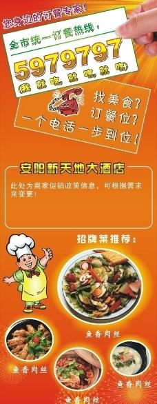 敦煌旅游宣传海报图片