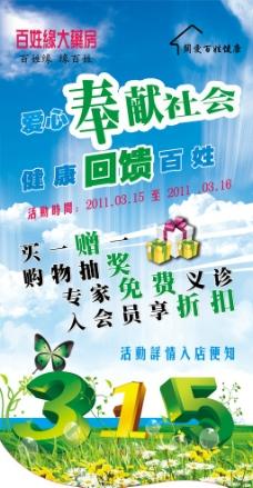 大药房3·15活动宣传海报图片