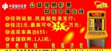 中福在线宣传车身贴图片
