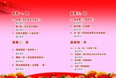 红歌节目单 内容图片