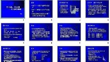 彩信业务推广计划