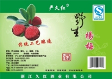 野生杨梅标签包装设计图片