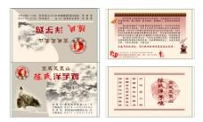 洋芋鸡餐巾纸包装图片