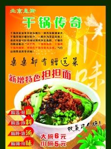 川菜广告图片
