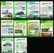 绿色文化展板图片