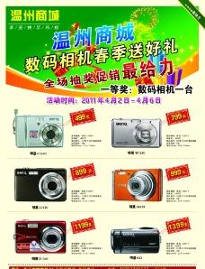 神舟数码相机单页图片