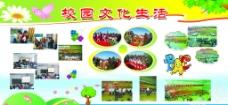 校园文化生活展板图片