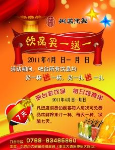 湘菜馆宣传单图片